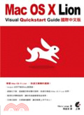 Mac OS X Lion Visual Quickstart Guide國際中文版