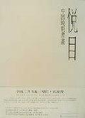 悦目:中國晚期書畫:late Chinese painting and caligraphy from the Shih-t