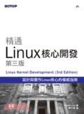 精通Linux核心開發:設計與實作Linux核心的權威指南
