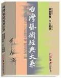 台灣藝術經典大系:筆歌墨舞.任心馳騁5:書法藝術卷