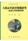 大陸高等教育問題研究:兼論台灣相關課題