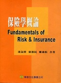 保險學概論