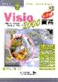 Visio 2000中文版實務