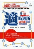 適時適所日本語表現句型辭典