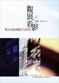 觀展看影:華文地區視覺文化研究