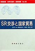 SR交涉と國家貿易