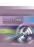 Java 2與UML物件導向程式設計範例教本
