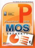 MOS國際認證教戰手冊:PowerPoint 2010