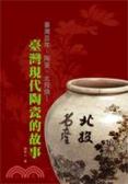 臺灣百年.陶瓷.北投燒:臺灣現代陶瓷的故事