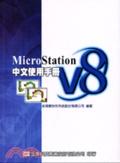MicroStation中文使用手冊V8