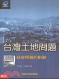 台灣土地問題:社會問題的根源