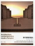 當代建築的靈光 :, 從拒絕到驚嘆,當代建築的空間現象學、進化論與欣賞指南 /