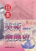 日本美術發展史