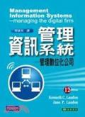 管理資訊系統:管理數位化公司
