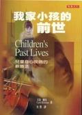 我家小孩的前世:兒童身心疾病的新療法