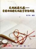 文化沉浸之旅:香港內地跨文化教育行動研究