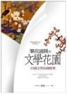 繁花盛開的文學花園:中國文學知識精華