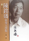 陳銘磻報導文學集