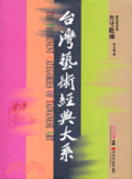 台灣藝術經典大系:方寸乾坤卷3:篆刻藝術