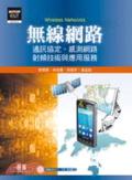 無線網路:通訊協定、感測網路、射頻技術與應用服務
