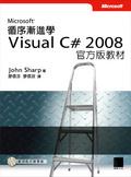 循序漸進學Microsoft visual C# 2008官方版教材