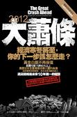 2012大蕭條:經濟寒冬將至-你的下一步該怎麼走?