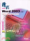 精彩Word 2003中文版