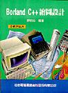 Borland C++ 繪圖設計