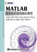 MATLAB在灰色系統理論的應用