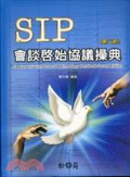 SIP會談啟始協議操典