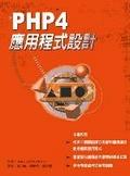 PHP 4應用程式設計
