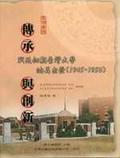 傳承與創新:戰後初期臺灣大學的再出發(1945-1950)