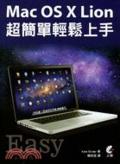 Mac OS X Lion超簡單輕鬆上手