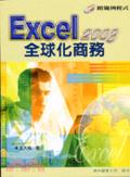 Excel 2003全球化商務