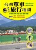 台灣單車旅行地圖:23條經典單車路徑及描島規劃