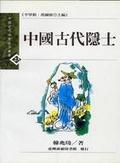 中國古代隱士