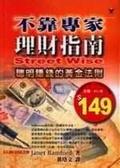 不靠專家理財指南:聰明賺錢的黃金法則