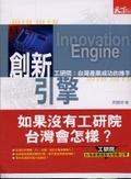 創新引擎:工研院:台灣產業成功的推手