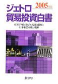 ジェトロ貿易投資白書