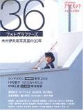 36フォトグラファーズ―木村伊兵衛写真賞の30年