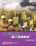 消防工程實務:施工規範解析
