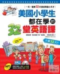 美國小學生都在學的32堂英語課 : 一天一堂課32天速成英語小天才 封面
