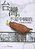 臺灣-不是中國的:臺灣國民的歷史