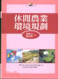 休閒農業環境規劃