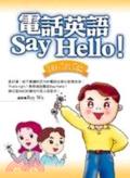 電話英語Say Hello!