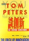 Tom Peters談創新:湯姆.彼淂斯演講、座談精采現場實錄