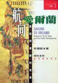航向愛爾蘭:葉慈與塞爾特想像:essays on W. B. Yeats and the Celtic Renaissance