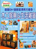 木工傢俱&生活雜貨:簡單DIY讓房屋漂亮大變身