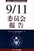 9\11委员会报告
