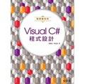Visual C#程式設計